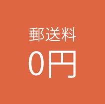 郵送料0円