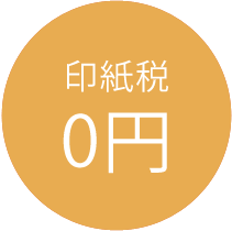 印紙税0円
