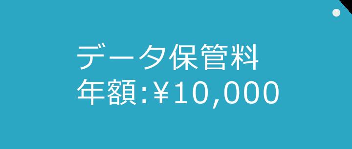 データ保管料:月額:¥10,000